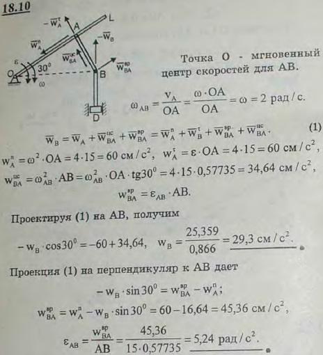 Поршень D гидравлического пресса приводится в движение посредством шарнирно-рычажного механизма OABD. В положении, указанном на рисунке 16.24, ..., Задача 3107, Теоретическая механика