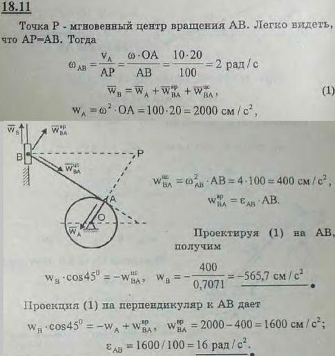 Кривошип OA длины 20 см вращается равномерно с угловой скоростью ω0=10 рад/с и приводит в движение шатун AB длины ..., Задача 3108, Теоретическая механика