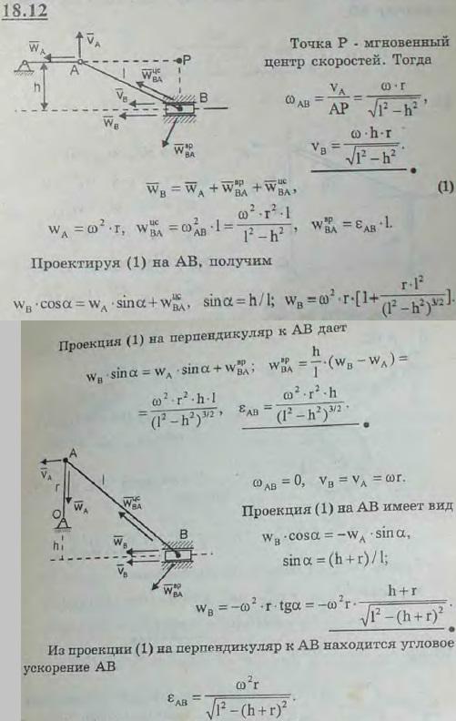 Определить угловую скорость и угловое ускорение шатуна нецентрального кривошипного механизма, а также скорость и ускорение ползуна B ..., Задача 3109, Теоретическая механика