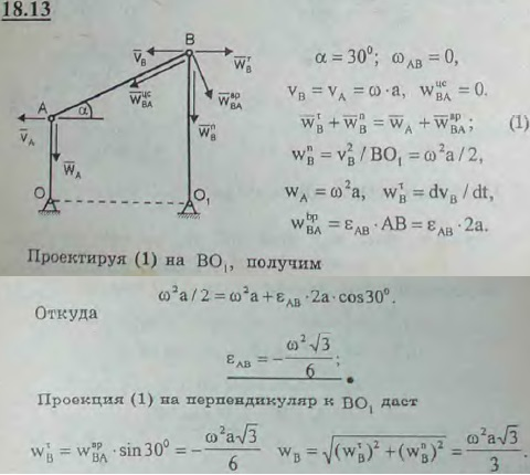 Стержень OA шарнирного четырехзвенника OABO1 вращается с постоянной угловой скоростью ω0. Определить угловую скор..., Задача 3110, Теоретическая механика