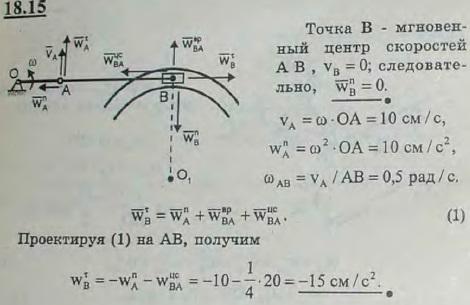 Ползун B кривошипно-ползунного механизма OAB движется по дуговой направляющей. Определить касательное и нормальное ускорения ползуна B в положен..., Задача 3112, Теоретическая механика