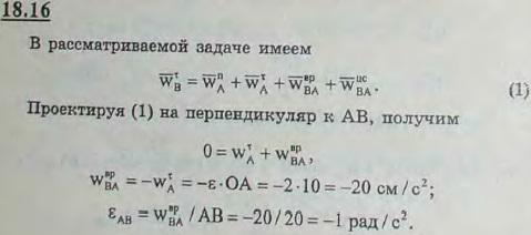Определить угловое ускорение шатуна AB механизма, рассмотренного в предыдущей задаче, если в положении, указанном ..., Задача 3113, Теоретическая механика