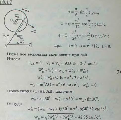 Точильный станок приводится в движение педалью OA=24 см, которая колеблется около оси O по закону φ=(π/6)sin(πt/2) рад (угол φ отсчитывается от гори..., Задача 3114, Теоретическая механика