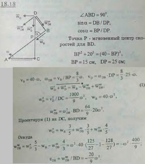 Антипараллелограмм состоит из двух кривошипов AB и CD одинаковой длины 40 см и шарнирно соединенного с ними стер..., Задача 3115, Теоретическая механика