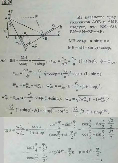 Жесткий прямой угол AME движется так, что точка A остается все время на неподвижной прямой Oy, тогда как другая сторона ME проход..., Задача 3117, Теоретическая механика