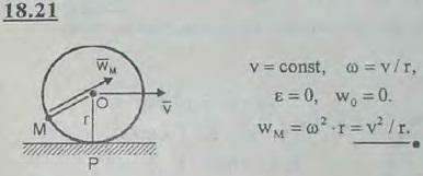 Центр колеса, катящегося без скольжения по прямолинейному рельсу, движется равномерно со скоростью v. Определить ускорение ..., Задача 3118, Теоретическая механика