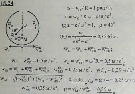 Колесо радиуса R=0,5 м катится без скольжения по прямолинейному рельсу, в данный момент центр O колеса имеет ..., Задача 3121, Теоретическая механика