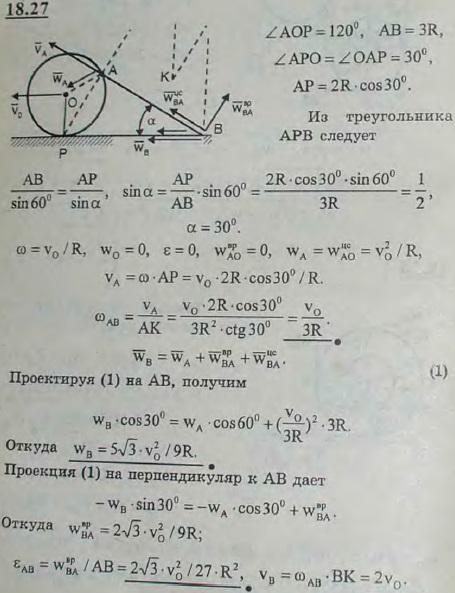 Колесо радиуса R катится без скольжения по плоскости. Центр O колеса движется с постоянной скоростью vO. В точке A с ..., Задача 3124, Теоретическая механика