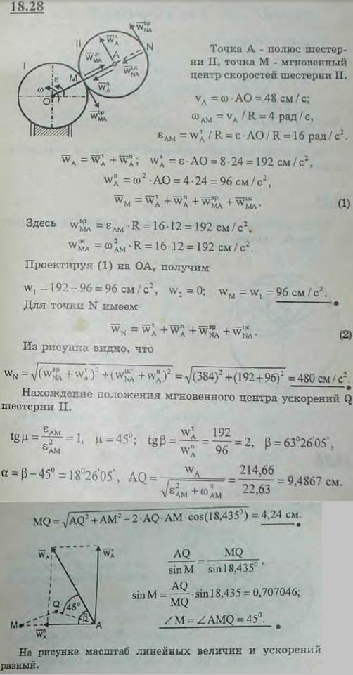 Шестеренка радиуса R=12 см приводится в движение кривошипом OA, вращающимся вокруг оси O неподвижной шестеренки с тем же радиусом; кривошип вращается ..., Задача 3125, Теоретическая механика
