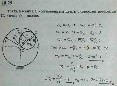 Найти положение мгновенного центра ускорений и скорость vK точки фигуры, совпадающей с ним в данный момент, а также ускорение w..., Задача 3126, Теоретическая механика