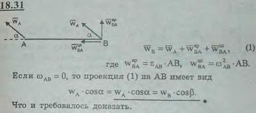 Показать, что в момент, когда угловая скорость ω=0, проекции ускорений концов отрезка, совершающего плоско..., Задача 3128, Теоретическая механика