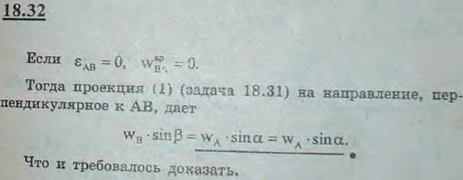 Показать, что в момент, когда угловое ускорение ε=0, проекции ускорений концов отрезка, совершающего плоское движение, ..., Задача 3129, Теоретическая механика
