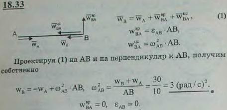 Ускорения концов стержня AB длины 10 см, совершающего плоское движение, направлены вдоль стержня навстре..., Задача 3130, Теоретическая механика
