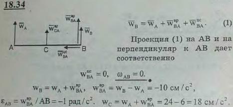 Ускорения концов однородного стержня AB длины 12 см, совершающего плоское движение, перпендикулярны AB и направлены в одну сторону..., Задача 3131, Теоретическая механика