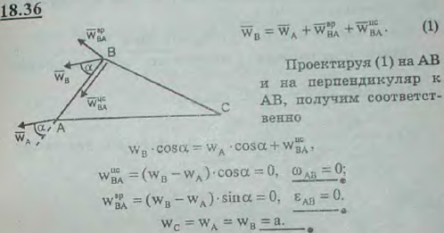 Ускорения вершин A и B треугольника ABC, совершающего плоское движение, векторно равны: wB=wA=a. Определить угловую скорость..., Задача 3133, Теоретическая механика