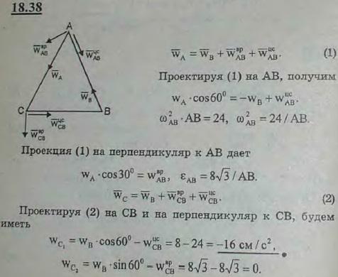 Равносторонний треугольник ABC движется в плоскости рисунка. Ускорение вершин A и B в данный момент времени равны ..., Задача 3135, Теоретическая механика