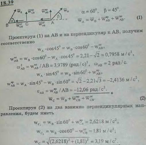 Стержень AB длины 0,2 м движется в плоскости рисунка. Ускорение точки A wA (wA=2 м/с2) образует угол 45° с осью x, совмещенной со стержнем. Уско..., Задача 3136, Теоретическая механика