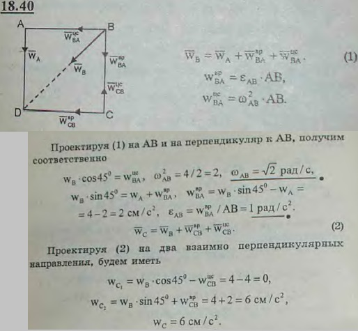Квадрат ABCD со стороною a=2 см совершает плоское движение. В данный момент ускорения вершин его A и B соответственно равны по модулю wA=2 см/с2, wB=..., Задача 3137, Теоретическая механика