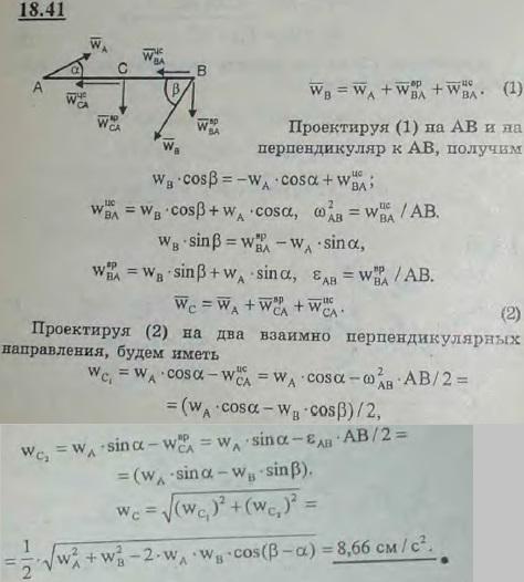 Найти модуль ускорения середины стержня AB, если известны модули ускорений его концов: wA=10 см/с2, wB=20 см/с2 и ..., Задача 3138, Теоретическая механика