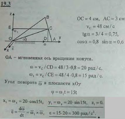 Конус, высота которого h=4 см и радиус основания r=3 см, катится по плоскости без скольжения, имея неп..., Задача 3141, Теоретическая механика