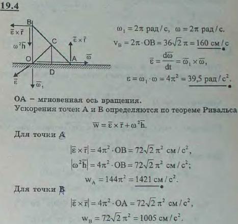 Конус, вершина O которого неподвижна, катится по плоскости без скольжения. Высота конуса CO=18 см, а угол п..., Задача 3142, Теоретическая механика