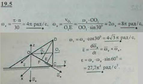 Конус A обегает 120 раз в минуту неподвижный конус B. Высота конуса OO1=10 см. Определить переносную угловую скорость ωe конуса вокруг ..., Задача 3143, Теоретическая механика