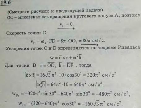 Сохранив условия предыдущей задачи, определить скорости и ускорен..., Задача 3144, Теоретическая механика