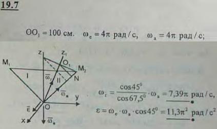 Конус II с углом при вершине α2=45° катится без скольжения по внутренней стороне неподвижного конуса I с углом при вершине α1=90°. ..., Задача 3145, Теоретическая механика