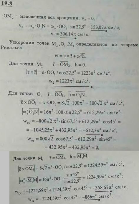Сохранив условия предыдущей задачи, определить скорости и ускорения ..., Задача 3146, Теоретическая механика