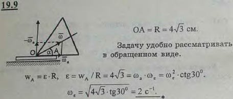 Диск OA радиуса R=4√3 см, вращаясь вокруг неподвижной точки O, обкатывает неподвижный конус с углом при вершине, равным 60°. Найт..., Задача 3147, Теоретическая механика