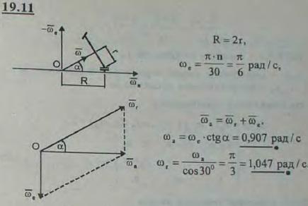 Коническое зубчатое колесо, ось которого пересекается с геометрической осью плоской опорной шестерни в центре посл..., Задача 3149, Теоретическая механика