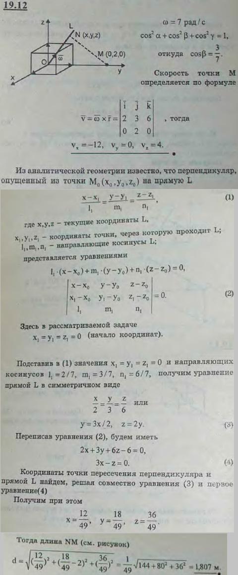 Угловая скорость тела ω=7 рад/с, мгновенная ось его составляет в данный момент с неподвижными координатными осями острые угл..., Задача 3150, Теоретическая механика