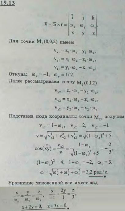 Найти уравнения мгновенной оси и величину угловой скорости ω тела, если известно, что проекции скорости ..., Задача 3151, Теоретическая механика