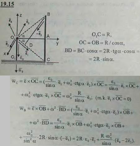 В условиях предыдущей задачи определить ускорения точек C и B,..., Задача 3153, Теоретическая механика