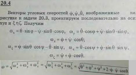 Зная скорости изменения углов Эйлера, определить угловую скорость тела и ее проекции на оси не..., Задача 3157, Теоретическая механика
