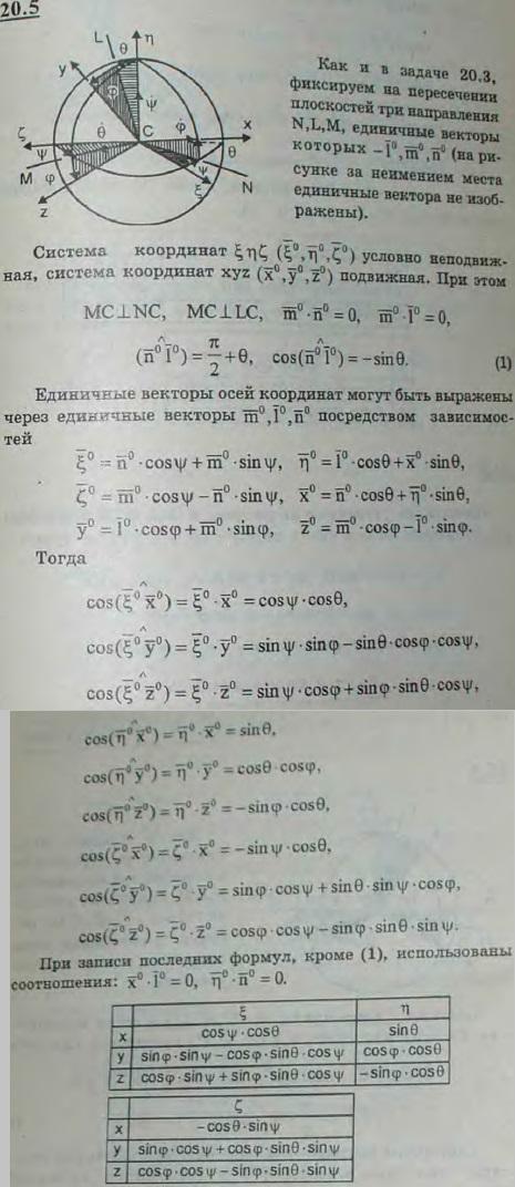 Для определения вращательного движения самолета с ним связывают ортогональную систему координат Cxyz, причем ось x направляется по оси самолета от хвоста к кабине летчика, y располагается в плоскости симметрии самолет..., Задача 3158, Теоретическая механика
