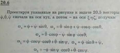 Зная скорости изменения самолетных углов, определить проекции угловой скорости сам..., Задача 3159, Теоретическая механика