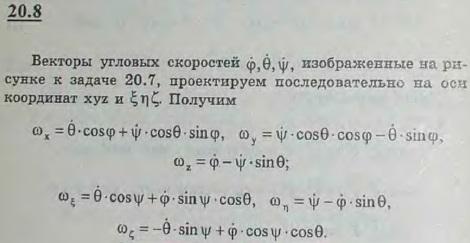 Зная скорости изменения корабельных углов, определить проекции угловой скорости корабля на оси систем от..., Задача 3161, Теоретическая механика