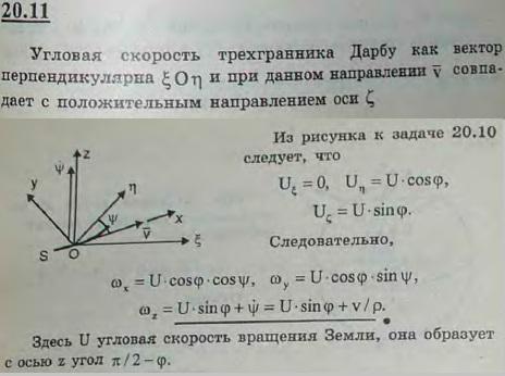 Трехгранник Дарбу Oxyz на поверхности Земли ориентирован не географически, как это было сделано в предыдущей задаче, а по траектории основания трехгранника относительно Земли: ось x направ..., Задача 3164, Теоретическая механика