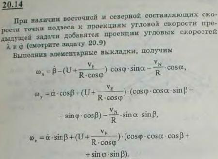 В условиях предыдущей задачи определить проекции угловой скорости вращения трехгранника xyz, если северная и восточная сос..., Задача 3167, Теоретическая механика