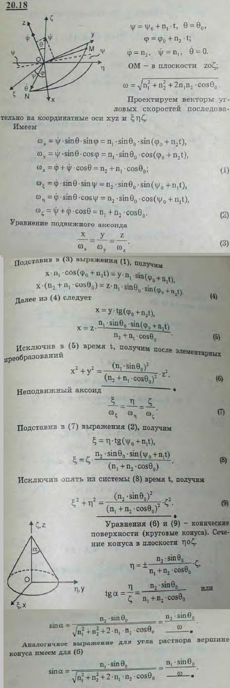 Углы Эйлера, определяющие положение тела, изменяются по закону (регулярная прецессия) ψ=ψ0+n1t, θ=θ0, φ=φ0+n2t, где ψ0, θ0, φ0 — начальные значения..., Задача 3171, Теоретическая механика
