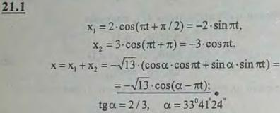 Определить уравнение прямолинейного движения точки, складывающегося из двух гармонических колебаний ..., Задача 3172, Теоретическая механика