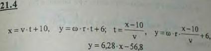 При совмещении работы механизмов подъема груза и перемещения крана груз A перемещается в горизонтальном и вертикальном направлениях. Барабан B р..., Задача 3175, Теоретическая механика
