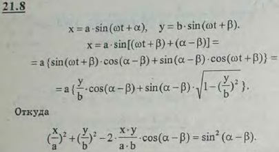Определить уравнения траектории сложного движения конца двойного маятника, совершающего одновременно два взаимно перпендикулярных гарм..., Задача 3179, Теоретическая механика