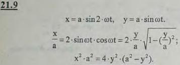 Конец двойного маятника описывает фигуру Лиссажу, получающуюся при сложении двух взаимно перпендикулярных гармонических коле..., Задача 3180, Теоретическая механика