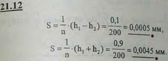 В некоторых измерительных и делительных приборах для перемещения указателя применяется дифференциальный винт, состоящий из оси AB, имеющей в части A винтовую нарезку с шагом h1 мм, а в части B — нарезку с шагом h2<h1. Часть ..., Задача 3183, Теоретическая механика