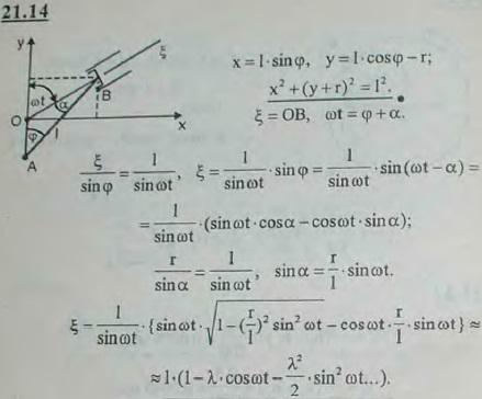 В ротативном двигателе, схематически показанном на рисунке, цилиндры, прикрепленные к картеру, вращаются вместе с ним вокруг неподвижной оси вала O, а шатуны поршн..., Задача 3185, Теоретическая механика