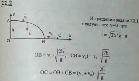 Решить предыдущую задачу, если самолет летит с той же скорость..., Задача 3188, Теоретическая механика