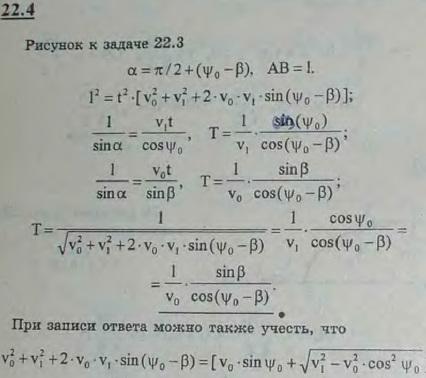 В предыдущей задаче определить время T, по истечении которого катер встретится с кораблем, если и пе..., Задача 3190, Теоретическая механика