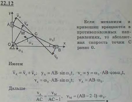 Линейка AB эллипсографа приводится в движение стержнем OC, вращающимся вокруг оси O с постоянной угловой скоростью ω0. Кроме того, весь механизм вместе с направляющи..., Задача 3198, Теоретическая механика